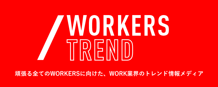 workers trend